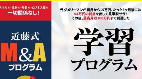 近藤駿介の近藤式M&A物販学習プログラムの再現性でで月に300万円を誰でも稼げる?ちょっと待って!無理がありすぎ!のイメージ画像