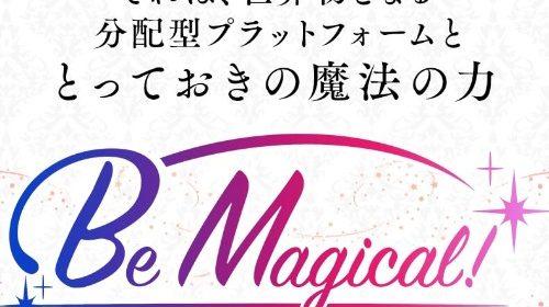 尾嶋健信 Be Magical!(ビーマジカル)はSNSで話題になっておらず、LINEの登録もたらい回し。無料で有益な情報は得られずのイメージ画像