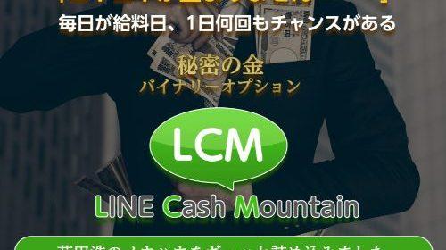 花田浩のLCM(ラインキャッシュマウンテン)の性能に疑問。運営会社のHPが適当な上に、製作者の紹介も実績の証拠も無し。のイメージ画像