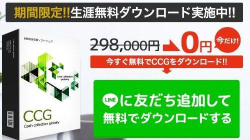 藤田勇のCCG(キャッシュ・コレクション・グローバリー)を提供する会社は株式会社バリューブレイン。他の案件も次々と…のイメージ画像