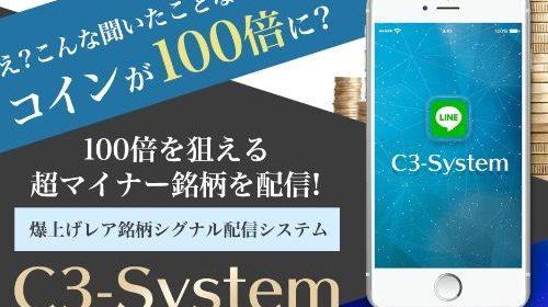 井上光一 C3-System(シースリーシステム)の販売業者は株式会社バリューブレイン。無料プレゼントはLINE登録が目的のイメージ画像