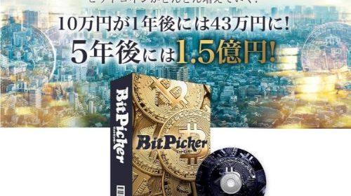 麦野亜輝子 BitPicker(ビットピッカー)の販売業者はバリューブレイン…プレゼンターの存在自体も怪しい事が判明。のイメージ画像