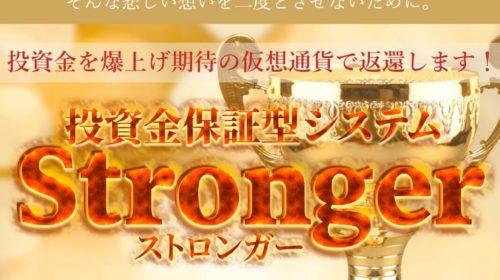 風見涼介さんのFX自動売買システムStronger(ストロンガー)は提供元が不明、高額商材に誘導される場合もあるので危険!のイメージ画像