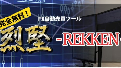 無料EAの烈堅-REKKEN-(れっけん)を使って1ヶ月間FXを自動売買してみた結果のイメージ画像