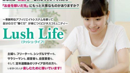 氷室貴志|Lush Life(ラッシュ・ライフ)は高額詐欺案件なので注意!のイメージ画像