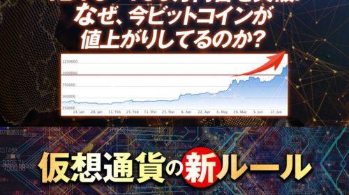 苫米地英人|仮想通貨の新ルールは明らかに詐欺濃厚なので注意!のイメージ画像