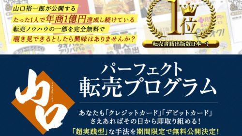 山口裕一郎|山口式転売パーフェクトプログラムは詐欺か検証してみたのイメージ画像