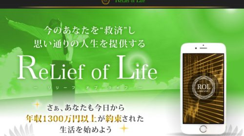 矢島哲人|Refectionシステム(リフェクションシステム)は詐欺の疑いがあり危険!のイメージ画像