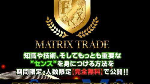 マトリックス・トレードの佐藤孝法は過去に詐欺案件を出していた!のイメージ画像