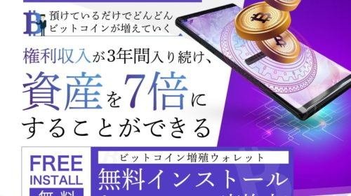 佐藤武|ビットコイン増殖ウォレットの運営会社は詐欺業者?のイメージ画像
