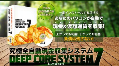 高橋ひろし|DEEP CORE SYSTEM7の会社は詐欺で有名な為危険!のイメージ画像