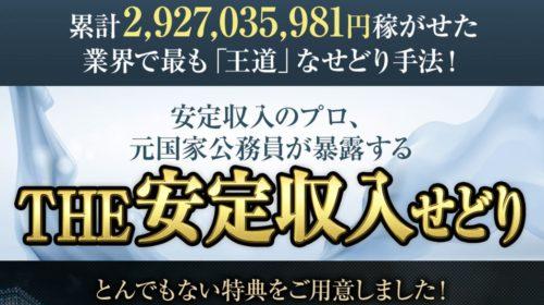 松岡武|THE安定収入せどりは無在庫転売で稼げない詐欺転売ビジネス!のイメージ画像
