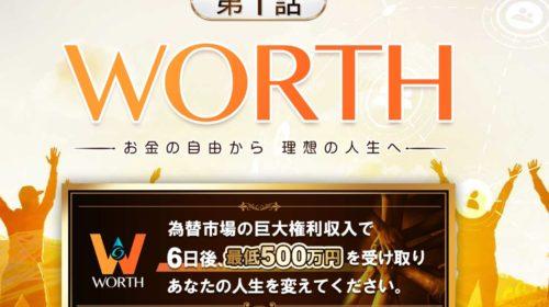 工藤優作|WORTHは6日後に最低500万円は受け取れない詐欺案件?のイメージ画像
