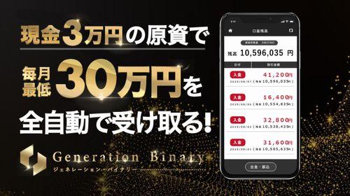 GENERETION BINARY(ジェネレーションバイナリー)|前田道成は詐欺師?稼げるか徹底検証してみた!のイメージ画像