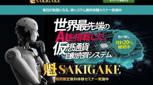 魁-SAKIGAKE-自動売買システム体験セミナーは詐欺の可能性があり危険!のイメージ画像
