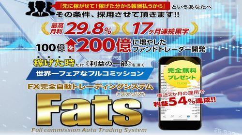 中本大吾のFX完全自動トレーディングシステムFats(ファッツ)は詐欺で稼げない?徹底検証!のイメージ画像