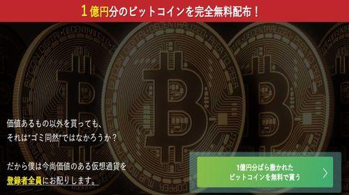 BTC総額1億円分配キャンペーンは詐欺?西郷晴輝や運営会社を徹底検証しました!のイメージ画像