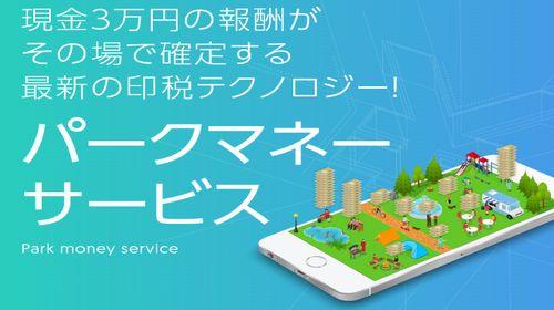 佐藤亮のパークマネーサービスは詐欺で稼げない?現金3万円の報酬がその場で確定?のイメージ画像