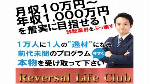 河相たけしのReversal Life Club(リバーサルライフクラブ)は詐欺で稼げない?口コミや評判は?のイメージ画像