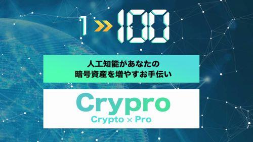 三上俊哉のCrypro(クリプロ)は詐欺で稼げない?実態を徹底調査しました!のイメージ画像
