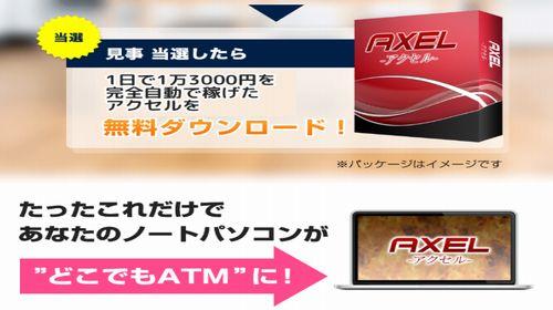 藤田守のAXEL(アクセル)|High-Low Maticは詐欺で稼げないBO(バイナリー)ツール?のイメージ画像