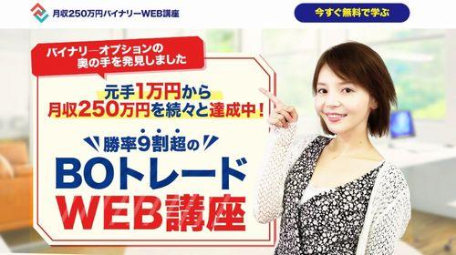 佐々木千恵の月収250万円バイナリーWEB講座|BOトレードは詐欺で稼げない?口コミや評判を徹底調査しました!のイメージ画像