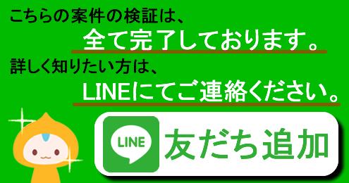 ペイポくんのLINE友達登録のURLの画像
