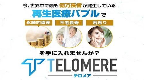 蝶乃舞のEternal Life Project(エターナル ライフ プロジェクト)|TELOMERE(テロメア)は詐欺で稼げない?口コミや評判を徹底調査しました!のイメージ画像