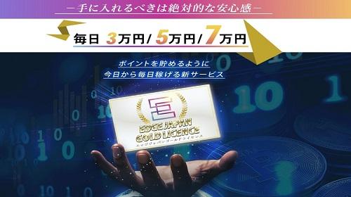 伊藤雅樹のEDGE JAPAN GOLD LICENCE(エッジジャパンゴールドライセンス)CUTTING EDGEシステムは詐欺?口コミや評判を徹底調査!のイメージ画像