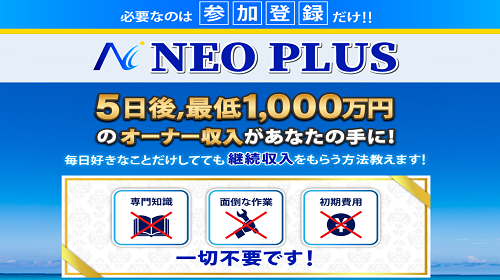 澤村大地|NEO PLUS(ネオ・プラス)は詐欺で稼げないの?口コミや評判を徹底調査!のイメージ画像