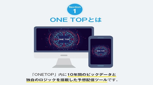 小林司|ONE TOP ツールは詐欺で稼げない?口コミや評判は?のイメージ画像