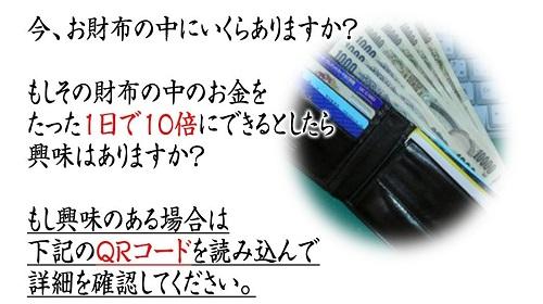 HAKOBUNE PROJECTは詐欺で稼げない?気になる口コミや評判を調査!のイメージ画像