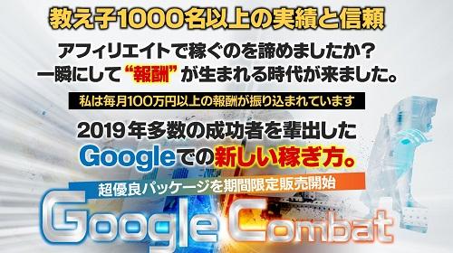 荻原優|Google Combat(グーグルコンバット)は詐欺で稼げないかもしれない?口コミや評判を徹底調査!のイメージ画像