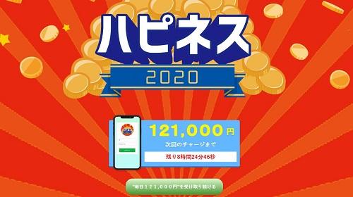 ハピネス2020|奥田瞳の案件は詐欺で稼げない?口コミや評判を徹底調査しました!のイメージ画像