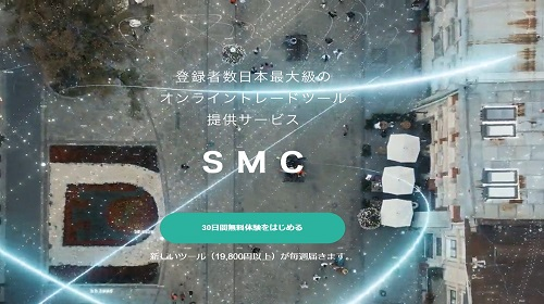白石寛孝 SMC(SMCommunity)は詐欺で稼げない可能性が?口コミや評判はどうなの?のイメージ画像
