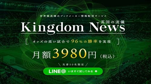 小川康平のKingdom News(キングダムニュース)英国の流儀って?詐欺で稼げない?口コミや評判を徹底調査!のイメージ画像
