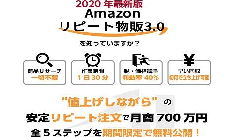 三山純|『2020年最新版 Amazonリピート物販3.0』は詐欺で稼げないの?口コミや評判を徹底調査!のイメージ画像