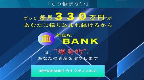 新世紀BANKは詐欺で稼げないの?口コミや評判を徹底調査!のイメージ画像