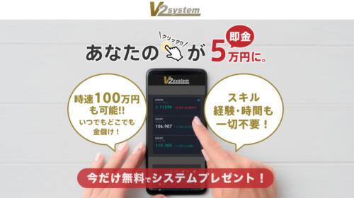 |V2 system(V2システム)は詐欺で稼げない?口コミや評判を徹底調査しました!のイメージ画像