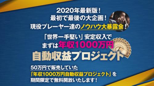 田口唯斗 まずは年収1000万円自動収益プロジェクトは詐欺で稼げない?口コミや評判を徹底調査しました!のイメージ画像