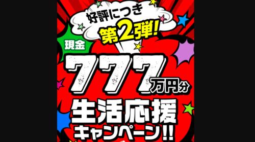 |777万円分生活応援キャンペーンは詐欺で稼げない?口コミや評判を徹底調査しました!のイメージ画像