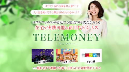 藤原誠|TELEMONEYは詐欺で稼げない?口コミや評判を徹底調査しました!のイメージ画像