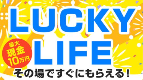 Lucky Lifeは詐欺で稼げない?口コミや評判を徹底調査しました!のイメージ画像