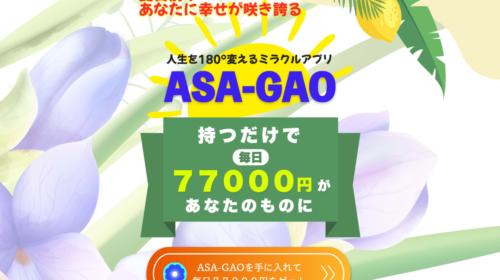 ASA-GAOは詐欺で稼げない?口コミや評判を徹底調査しました!のイメージ画像