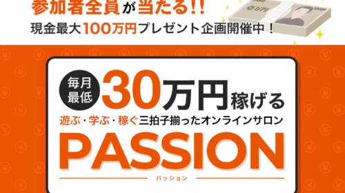 FX-KENTARO|passionは詐欺で稼げない?口コミや評判を徹底調査しました!のイメージ画像