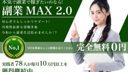 副業MAX2.0は詐欺で稼げない?口コミや評判を徹底調査しました!のイメージ画像