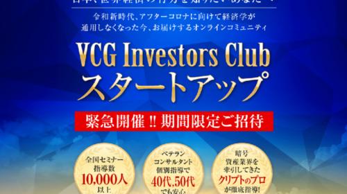 吉田真一郎|VCG Investors Club スタートアップ記念全国セミナーは詐欺で稼げない?口コミや評判を徹底調査しました!のイメージ画像