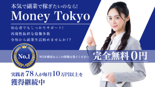 Money Tokyoは詐欺で稼げない?口コミや評判を徹底調査しました!のイメージ画像