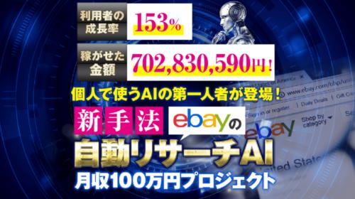 安部太登|<7億円の実績>ebay自動学習・自動利益抽出AIは詐欺で稼げない?口コミや評判を徹底調査しました!のイメージ画像