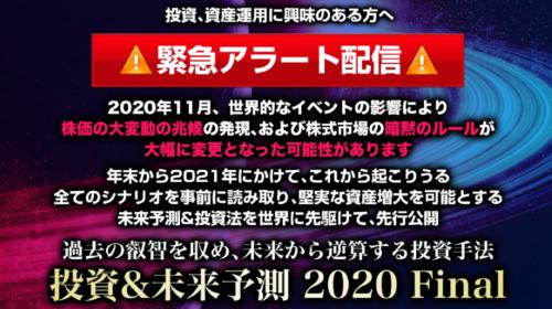 伊勢隆一郎|投資&未来予測 2020 Finalは詐欺で稼げない?口コミや評判を徹底調査しました!のイメージ画像